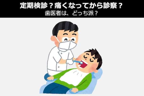 【歯医者】定期検診?痛くなってから診察?どっち派?人気投票!