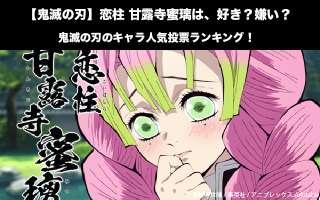 【鬼滅の刃】恋柱 甘露寺蜜璃は、好き?嫌い?|鬼滅の刃のキャラ人気投票ランキング!