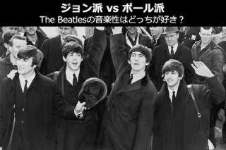 【ジョン派 vs ポール派】The Beatlesの音楽性はどっちが好き?比較&人気投票