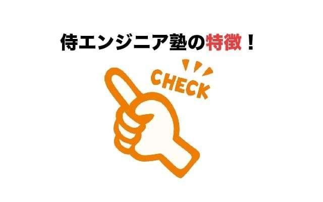 侍エンジニア塾の特徴画像