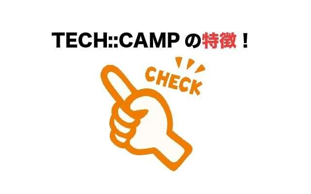 TECH::CAMP(テックキャンプ)の特徴画像