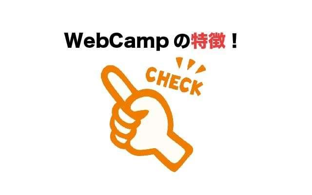 WebCamp(ウェブキャンプ)の特徴画像