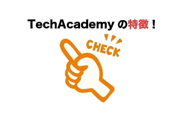 TechAcademy(テックアカデミー)の特徴画像