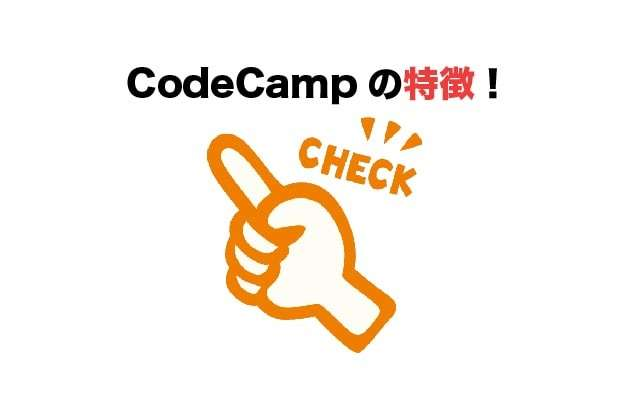 CodeCamp(コードキャンプ)の特徴画像