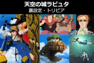 【スタジオジブリ】『天空の城ラピュタ』の魅力を徹底解析!