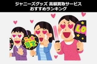 【ジャニーズグッズ 高額買取おすすめランキング】ジャニーズファン必見!
