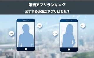 【婚活アプリランキング】おすすめの婚活アプリはどれ?人気投票実施!