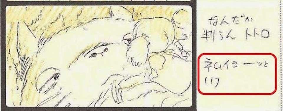 「トトロ」は眠いよ〜っていう意味