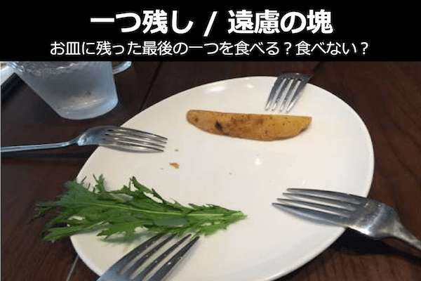 【一つ残し / 遠慮の塊】お皿に残った最後の一つを食べる?食べない?どっち派?人気投票!
