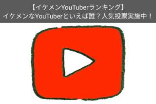 【イケメンYouTuberランキング】イケメンな男性YouTuberといえば誰?人気投票実施中!