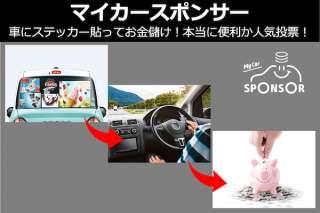【マイカースポンサー】車にステッカー貼ってお金儲け!本当に便利か人気投票!