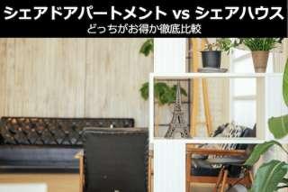 【シェアドアパートメント vs シェアハウス】どっちがお得か徹底比較&人気投票!