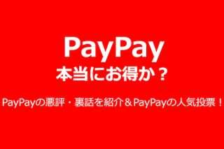 【PayPayは本当にお得か?】PayPayの悪評・裏話を紹介&PayPayの人気投票!