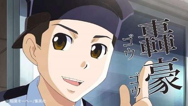 ギャグアニメ「へ~せいポリスメン!!」轟 豪(ごうごう)のキャラ紹介画像