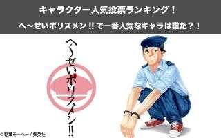 【へ~せいポリスメン!!】キャラクター人気投票ランキング!一番人気なキャラは誰だ!