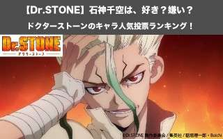 【Dr.STONE】石神千空は、好き?嫌い? ドクターストーンのキャラ人気投票ランキング!