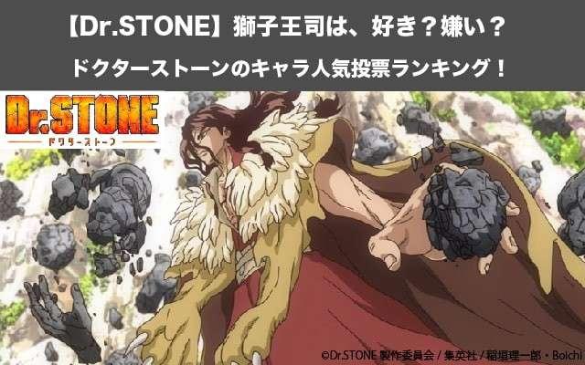 【Dr.STONE】獅子王司は、好き?嫌い? ドクターストーンのキャラ人気投票ランキング!