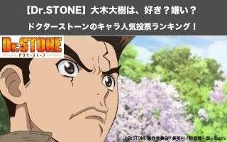 【Dr.STONE】大木大樹は、好き?嫌い? ドクターストーンのキャラ人気投票ランキング!