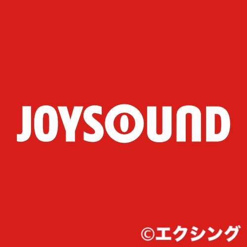 【DAM vs JOYSOUND】JOYSOUNDの特徴と魅力