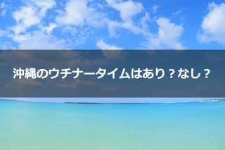 【ウチナータイム】沖縄独自の緩い時間感覚をどう思う?人気投票