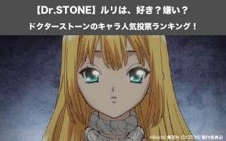 【Dr.STONE】ルリは、好き?嫌い?|ドクターストーンのキャラ人気投票ランキング!