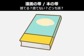 【漫画の帯 / 本の帯】捨てる?捨てない?どっち派?人気投票!