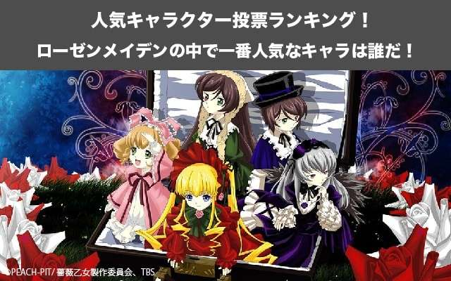 【ローゼンメイデン】キャラクター人気投票ランキング!一番人気なキャラは誰だ!
