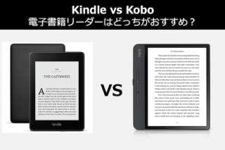 【Kindle vs Kobo】電子書籍リーダーはどっちがおすすめ?徹底比較&人気投票!