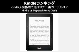 【Kindleランキング】Kindle人気投票で選ばれた一番のモデルは?|Kindle vs Paperwhite vs Oasis