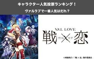 【戦×恋】キャラクター人気投票ランキング!ヴァルラブで一番人気なキャラは誰だ!