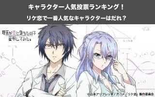 【リケ恋】キャラクター人気投票ランキング!理系が恋に落ちたので証明してみた。で一番人気なキャラは誰だ!