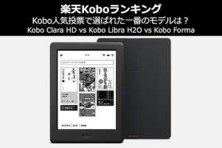 【楽天Koboランキング】Kobo人気投票で選ばれた一番のモデルは?|Clara HD vs Libra H2O vs Forma