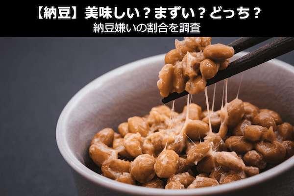 【納豆】美味しい?まずい?どっち?納豆嫌いの割合を調査&人気投票