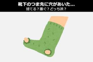 【靴下のつま先に穴があいた...】捨てる?塞ぐ?どっち派?人気投票!