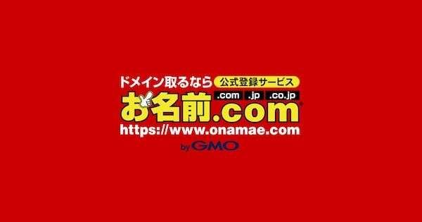 【WPサーバーランキング】お名前.comサーバー画像