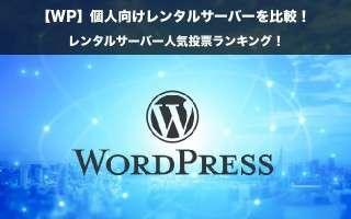 【WP】個人向けレンタルサーバーを比較!レンタルサーバー人気投票ランキング!