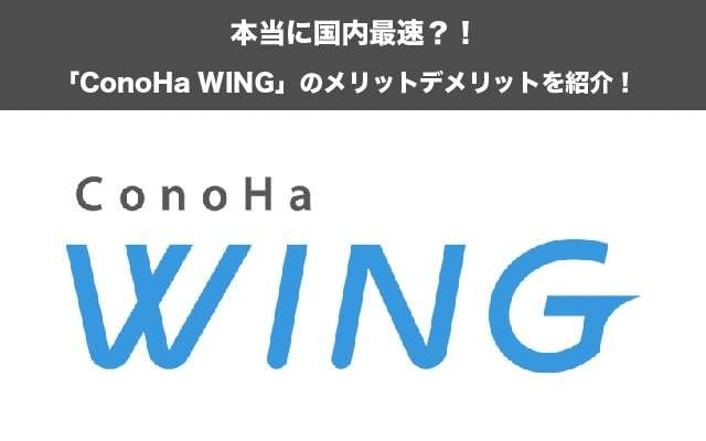 本当に国内最速?!「ConoHa WING」レンタルサーバーのメリットデメリットを紹介!