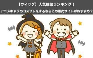 【ウィッグ】アニメキャラのコスプレをするならどの販売サイトがおすすめ?人気投票ランキング!