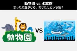 【動物園 vs 水族館】あなたはどっち派?人気投票中!