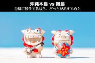【沖縄に移住するなら】「沖縄本島 vs 離島」どっちがおすすめ?人気投票!