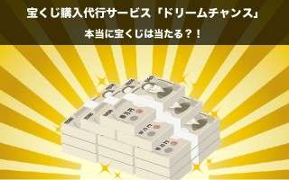 宝くじ購入代行サービス「ドリームチャンス」で本当に宝くじは当たる?!