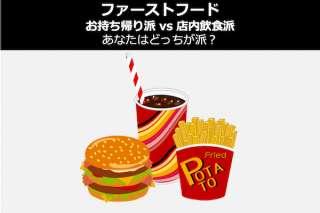 【ファーストフード】お持ち帰り派 vs 店内飲食派!あなたはどっち派?人気投票中!