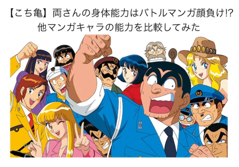 【こち亀】両津勘吉は漫画キャラで最強?身体能力から両さんの強さを調査!両さんの魅力理由の人気投票も!