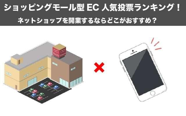 【ショッピングモール型EC人気投票ランキング】ネットショップを開業するならどれがおすすめ?