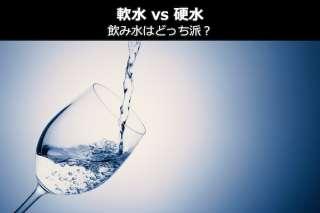 【軟水 vs 硬水】飲み水はどっち派?違いを徹底比較&人気投票