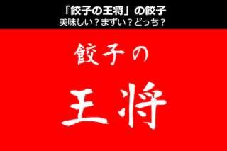 【餃子の王将】王将の餃子は美味しい?まずい?どっち?王将の餃子嫌いの割合調査&人気投票