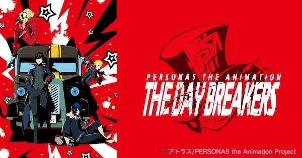 テレビアニメシリーズ「ペルソナ5 THE DAY BREAKERS-」画像