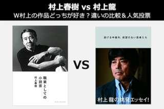 【村上春樹 vs 村上龍】W村上の作品どっちが好き?違いの比較&人気投票