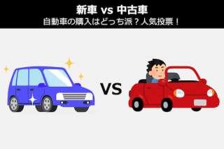 【新車 vs 中古車】自動車の購入はどっち派?人気投票!新車中古車の違いを比較