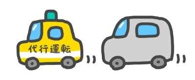 【運転代行 vs タクシー】運転代行 派!